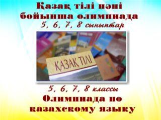 Олимпиада по казахскому языку для учащихся