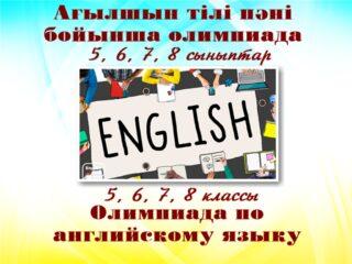 Олимпиада по английскому языку для учащихся