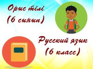 Олимпиада по русскому языку для 6 классов